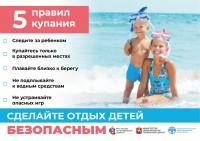 deti kupanie Montazhnaya oblast 1